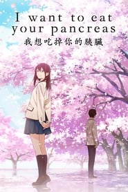 I Want to Eat Your Pancreas